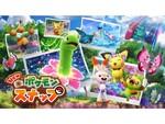 Switch用ソフト『New ポケモンスナップ』TVCM2本と遊び方の紹介映像が公開!