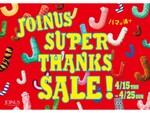 横浜ジョイナスで大お得セールだ! 「スーパーサンクスセール」4月15日から開催
