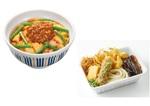 今週の注目グルメ~「丸亀うどん弁当」、なか卯の「キーマカレー親子丼」など~(4月12日~4月18日)