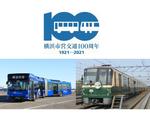 子どもと行きたい! 横浜市営交通100周年記念バスツアー、4月18日から実施