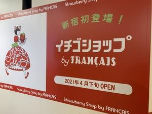 【新宿】イチゴ好きは行きたい! ルミネ1の地下2階にイチゴスイーツ専門店「FRANCAIS」がオープンするぞ