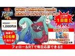 Switch用ソフト『雷電IV×MIKADO remix』発売直前!Amazonギフト券などが当たるTwitterプレゼントキャンペーンを開催!!