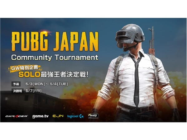 PC版『PUBG』ゴールデンウィーク特別企画「SOLO最強王者決定戦」を開催決定