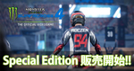 PS4/PS5版「Monster Energy Supercross 4」 アーリーアクセスなど限定特典付き「Special Edition」が先行販売開始