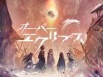 ディストピアを生きる浄化RPG『オーバーエクリプス』事前登録数が5万人を突破!