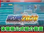 Switch版『現代大戦略2020』の体験版を紹介する動画が公開!
