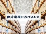 物流業務において、DXはどこから取り組めば良いのか