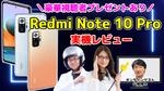 14日19時30分~生放送 10名が全額ポイントバッククーポン発行! 1億画素カメラ搭載! 「Redmi Note 10 Pro」実機レビュー&買い物ガイド