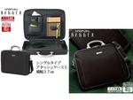 鞄職人の丁寧な仕上げと充実の内装が魅力の「BAGGEXソフトアタッシュケース」が1万5180円