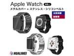 Apple Watch 44mm対応の耐衝撃メタルケース 、ステンレスバンド 、シリコンバンドの3点セット発売