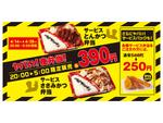 松のや、390円の「ヤバい夜弁当」を全国で! 昼間も「腹ぺこフェスタ」延長で嬉しヤバーイ