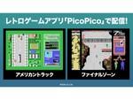 レトロゲーム遊び放題のiOSアプリ「PicoPico」に『アメリカントラック』および『ファイナルゾーン』が追加!