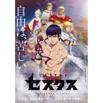 【2021春アニメ】『セスタス -The Roman Fighter-』に『Yasuke -ヤスケ-』など7作品を紹介