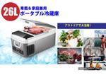 夏に大活躍! 短時間で-20℃になる車載&家庭兼用ポータブル冷蔵庫
