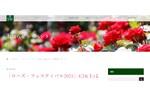 早朝開園でゆったりと花を楽しめる! 薔薇が咲き誇る「ローズ・フェスティバル2021」横浜イングリッシュガーデンで開催