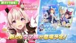 """4月15日に『ウマ娘』""""★3カレンチャン""""と新サポートカード""""SSRユキノビジン""""などが登場"""