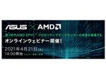 ASUS、データセンターのパフォーマンスを高める「AMD EPYC 7003シリーズサーバー」発表
