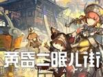 3DアクションADV『黄昏ニ眠ル街』Steam/GOGにて本日より配信開始