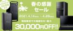 マウスがGWセール中、RTX 3070+Core i7搭載ノートが約2万円オフ!