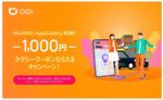 ファーウェイ、DiDiで使える1000円クーポンのキャンペーン