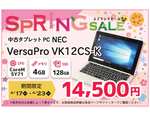 11.6型フルHD「VersaPro VK12CS-K」が1万4500円に。ショップインバースの「springセール」