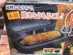 お家で簡単に作れる1500円の「焼きとうもろこしメーカー」