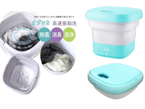 高速振動+オゾン除菌機能付きの「折りたたみ式ミニ洗濯機」が1万4080円