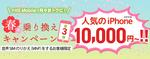 HISモバイル、MNP加入で中古iPhoneが1万円~となる春の新キャンペーン