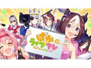 次のアプデ情報が来るぞ!『ウマ娘 プリティーダービー』公式生配信番組「ぱかライブ TV Vol.6」が4月24日20時から配信決定!