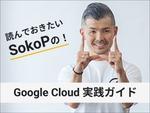 【連載予告】「読んでおきたい、SokoPの「Google Cloud 実践ガイド」まもなくスタート