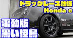 Honda eのドラッグレース仕様「e-DRAG」とN-ONE RSのヒルクライム仕様「K-CLIMB」に衝撃!