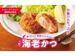 【新宿】エビぎっしりでうまそう!! とんかつさぼてん、「5種チーズの絶品メンチかつ御膳」「海老かつ」を限定販売