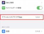 iOS 14で、デフォルトのブラウザーをChromeにする方法