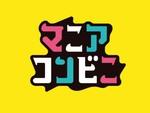 【東急ハンズ横浜】マニアックな人集まれ! 空想地図や仏像など30組以上のオリジナルグッズ、「マニアコンビニin横浜店」にて販売