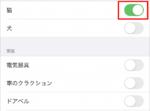 iOS 14の「サウンド認識」機能によるアラートの使い方