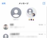 iOS 14の「メッセージ」アプリで、頻繁にやりとりする人やグループを固定表示する方法