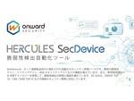 台湾Onward Security社製のセキュリティー脆弱性スキャン自動化ツールの取り扱いを開始