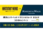 あの人気店の食べ比べができる! 横浜ハンマーヘッドとマリン&ウォーク ヨコハマの料理を同時注文できるキャンペーン、5月30日まで