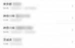 iOS 14があなたの居場所を記録している!? 「利用頻度の高い場所」機能