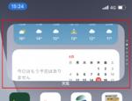 iOS 14で追加された新ウィジェット「スマートスタック」とは?