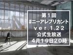 『NieR Replicant ver.1.22474487139...』第1回・公式生放送が本日4月19日の20時より配信!