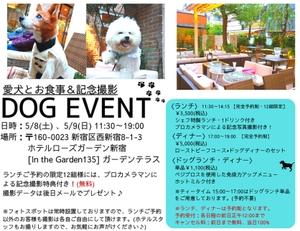 【西新宿】愛犬と食事&記念撮影ができる! ドッグイベントを5月8日・9日に開催、ホテルローズガーデン新宿