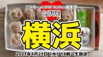 崎陽軒の魅力&コラボ弁当発売!:LOVE横浜#2
