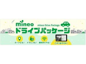 カーナビ、ドラレコ、車内Wi-Fiの3つの機能を利用できる「mineoドライブパッケージ」を提供開始