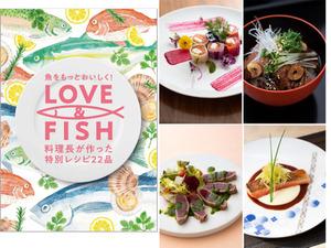 横浜ガストロノミ協議会と連携したレシピ集「LOVE&FISH」発行、横浜市場フェアにて特別メニューを提供へ