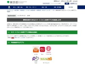 東京都税の納付にau PAY・d払いなど5サービスが対応