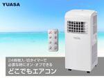 ワイド送風の「冷房」・「冷暖」が移動して使える「どこでもエアコン」 を4月下旬に発売