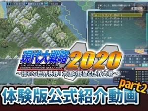 Switch版『現代大戦略2020』の体験版を紹介する動画が新たに3本公開!