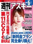 週刊アスキー特別編集 週アス2021May