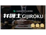オルツ、音声認識エンジンをオンライン法律相談に最適化した「弁護士GIJIROKU」提供開始
